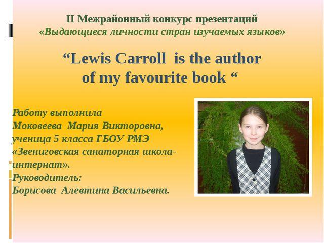 Работу выполнила Моковеева Мария Викторовна, ученица 5 класса ГБОУ РМЭ «Звени...