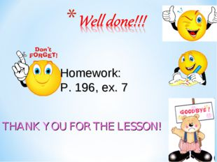 Homework: P. 196, ex. 7 THANK YOU FOR THE LESSON!