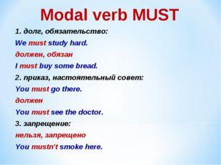 Modal verb MUST 1. долг, обязательство: We must study hard. должен, обязан I