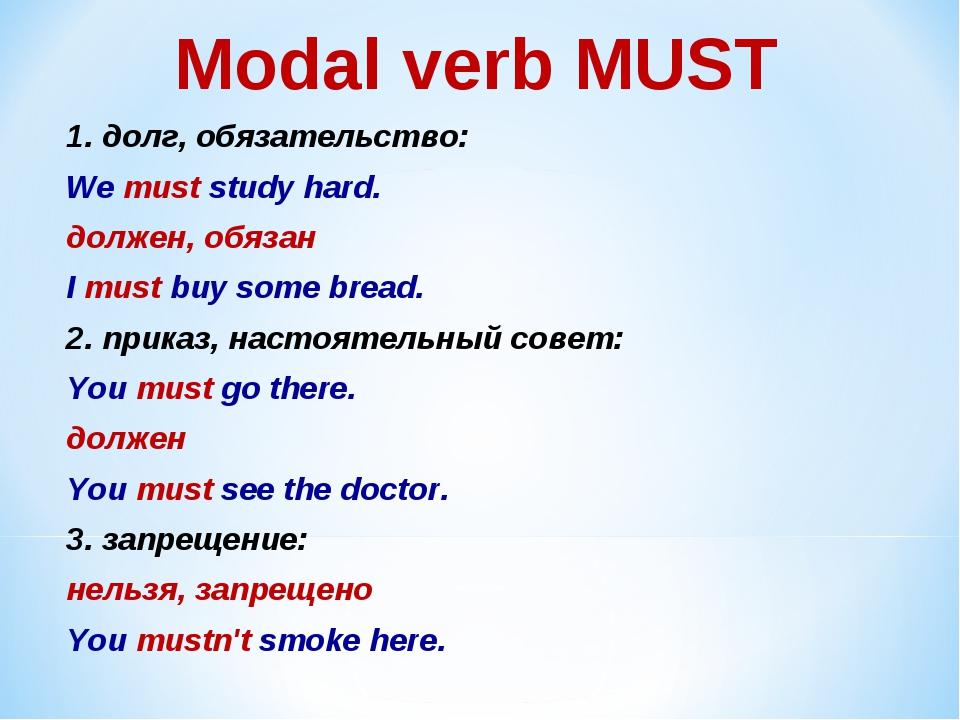 Modal verb MUST 1. долг, обязательство: We must study hard. должен, обязан I...