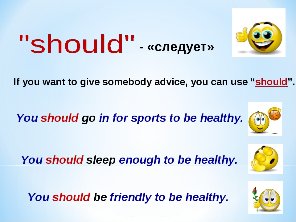 "- «следует» If you want to give somebody advice, you can use ""should"". You sh..."