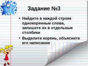 Задание №3 Найдите в каждой строке однокоренные слова, запишите их в отдельны