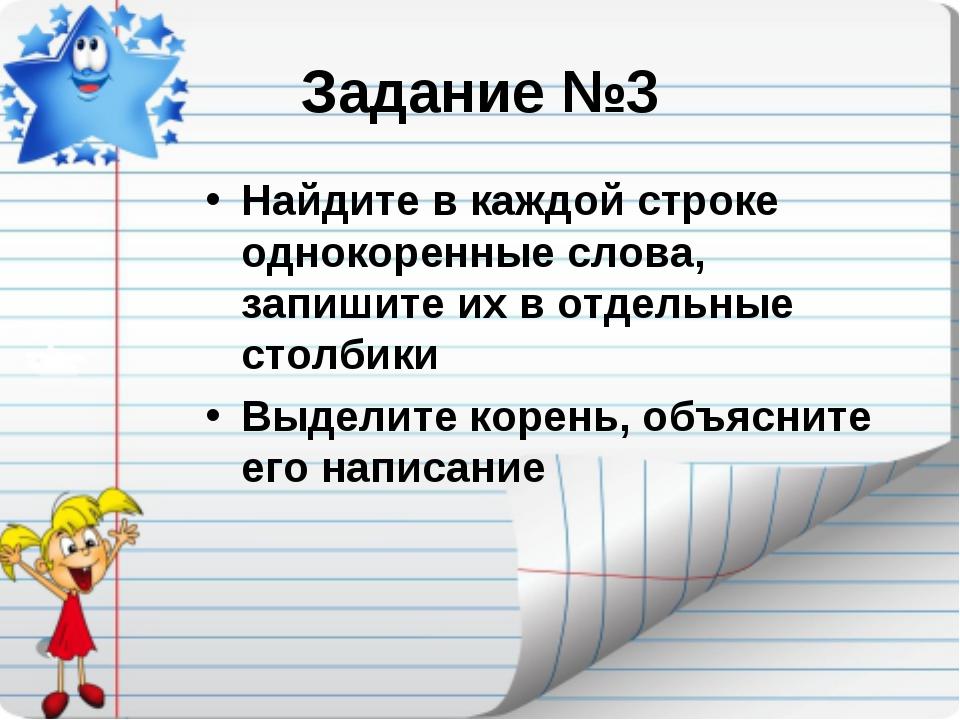 Задание №3 Найдите в каждой строке однокоренные слова, запишите их в отдельны...