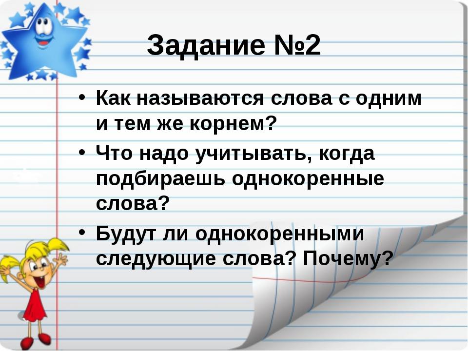 Задание №2 Как называются слова с одним и тем же корнем? Что надо учитывать,...