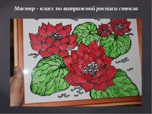 Мастер - класс по витражной росписи стекла