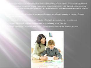 2- В начальной школе помимо игровой технологии можно использовать технологию