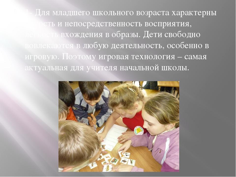 1- Для младшего школьного возраста характерны яркость и непосредственность во...