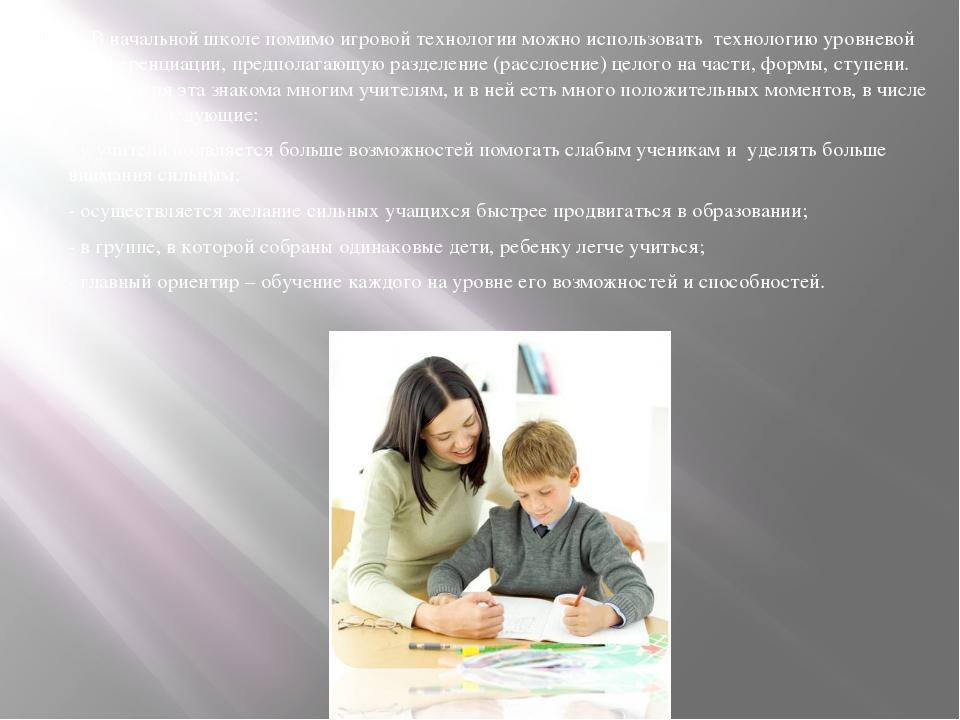 2- В начальной школе помимо игровой технологии можно использовать технологию...