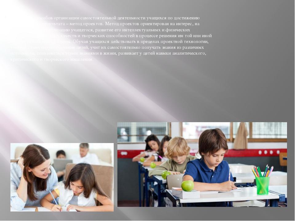 3- Один из способов организации самостоятельной деятельности учащихся по дост...