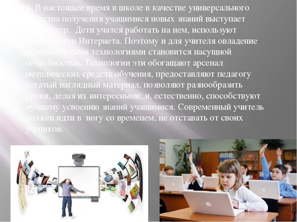 4- В настоящее время в школе в качестве универсального средства получения уча...