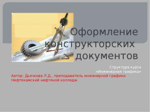 Оформление конструкторских документов Структура курса «Инженерная графика» Ав