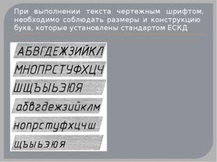При выполнении текста чертежным шрифтом, необходимо соблюдать размеры и конст