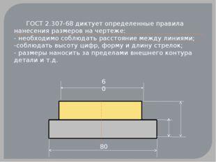 ГОСТ 2.307-68 диктует определенные правила нанесения размеров на чертеже: -