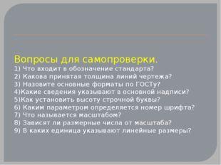 Вопросы для самопроверки. 1) Что входит в обозначение стандарта? 2) Какова пр