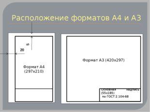 Расположение форматов А4 и А3 Формат А4 (297х210) Формат А3 (420х297) Основна