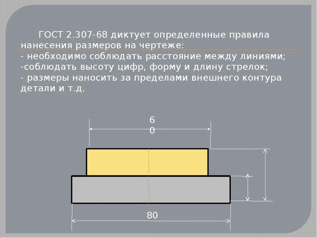 ГОСТ 2.307-68 диктует определенные правила нанесения размеров на чертеже: -...