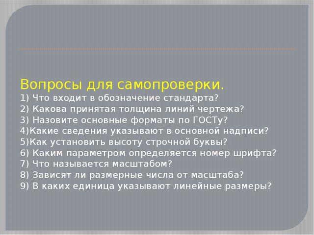 Вопросы для самопроверки. 1) Что входит в обозначение стандарта? 2) Какова пр...