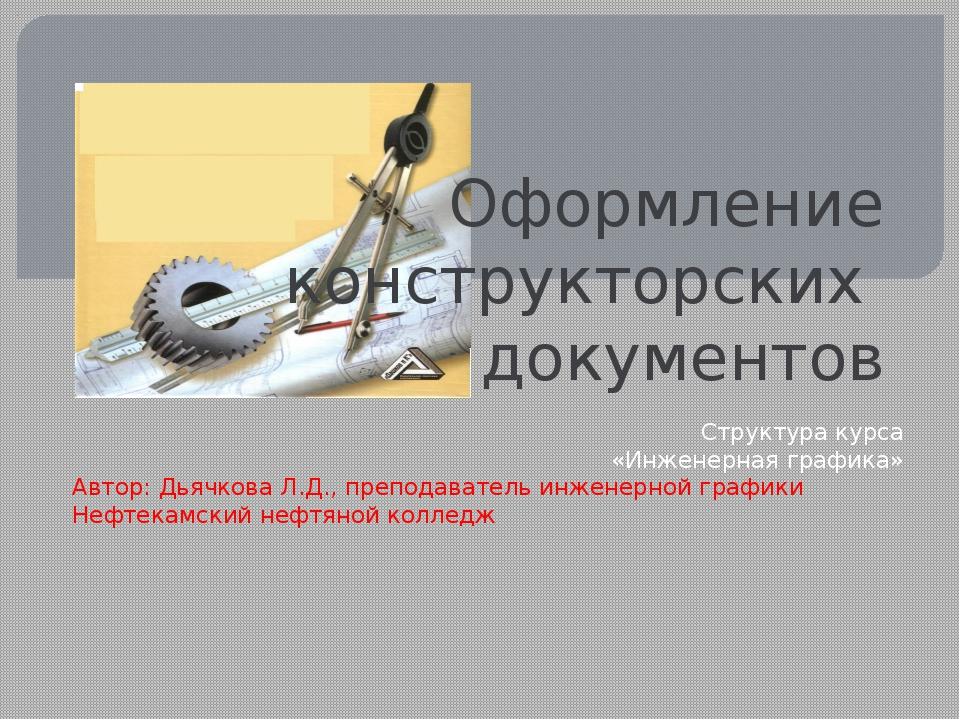 Оформление конструкторских документов Структура курса «Инженерная графика» Ав...