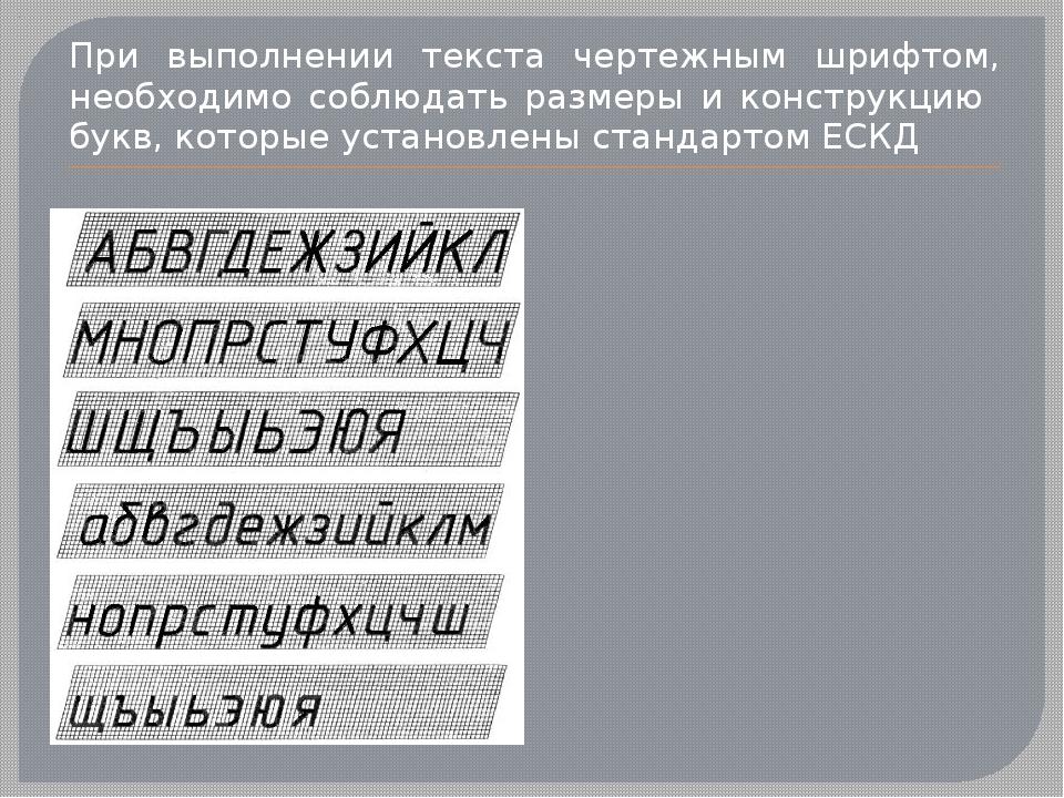 При выполнении текста чертежным шрифтом, необходимо соблюдать размеры и конст...
