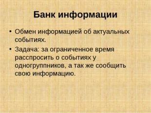 Банк информации Обмен информацией об актуальных событиях. Задача: за ограниче
