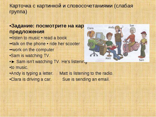 Карточка с картинкой и словосочетаниями (слабая группа) Задание: посмотрите н...