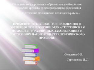 Областное государственное образовательное бюджетное учреждение среднего профе