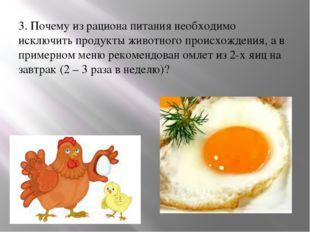 3. Почему из рациона питания необходимо исключить продукты животного происхож