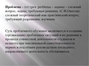Проблема– (от греч. problema – задача) – сложный вопрос, задача, требующая р