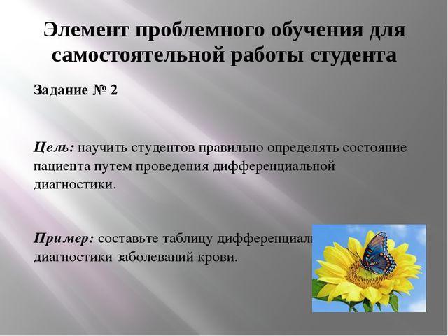 Элемент проблемного обучения для самостоятельной работы студента Задание № 2...