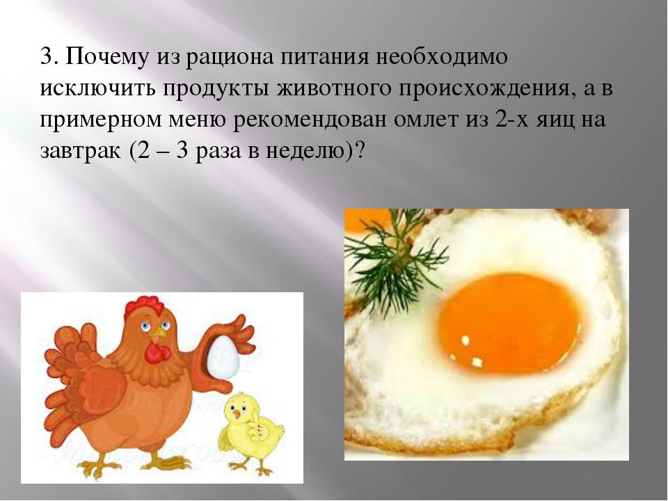 3. Почему из рациона питания необходимо исключить продукты животного происхож...