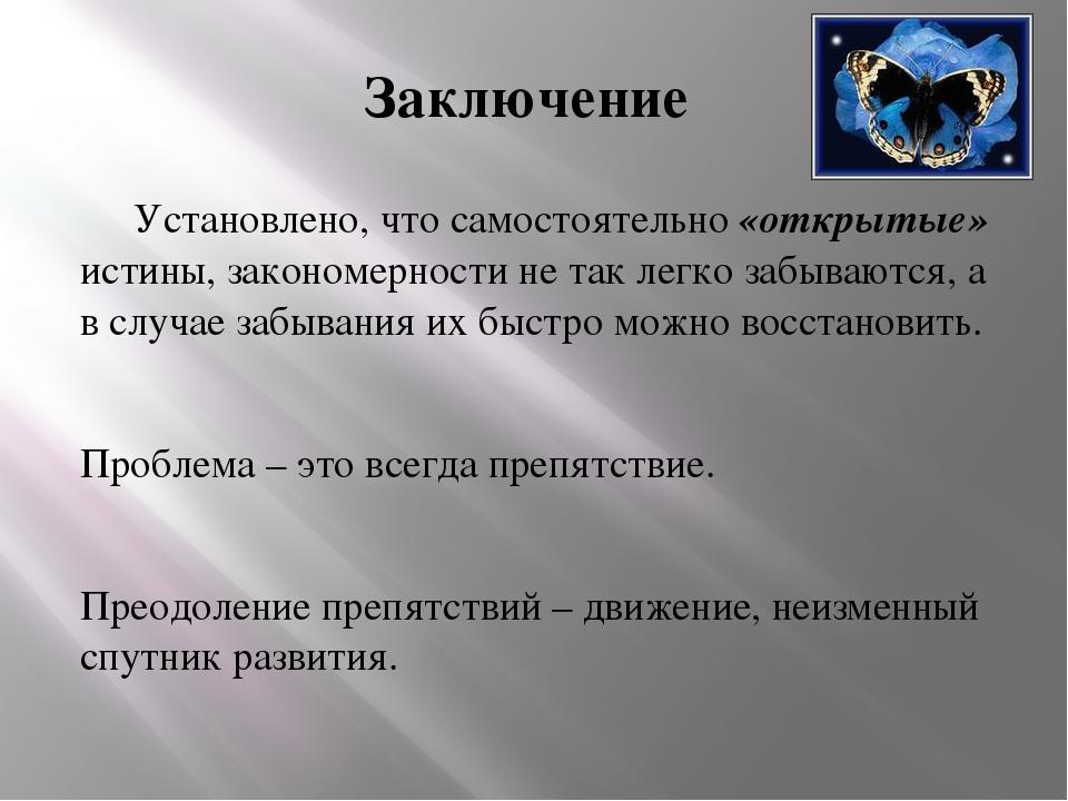 Заключение Установлено, что самостоятельно «открытые» истины, закономерности...