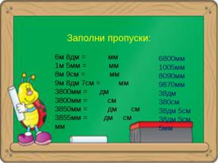 Заполни пропуски: 6м 8дм = мм 1м 5мм = мм 8м 9см = мм 9м 8дм 7см = мм 3800мм