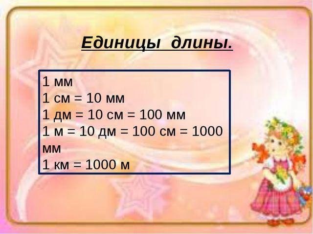 Единицы длины. 1 мм 1 см = 10 мм 1 дм = 10 см = 100 мм 1 м = 10 дм = 100 см =...