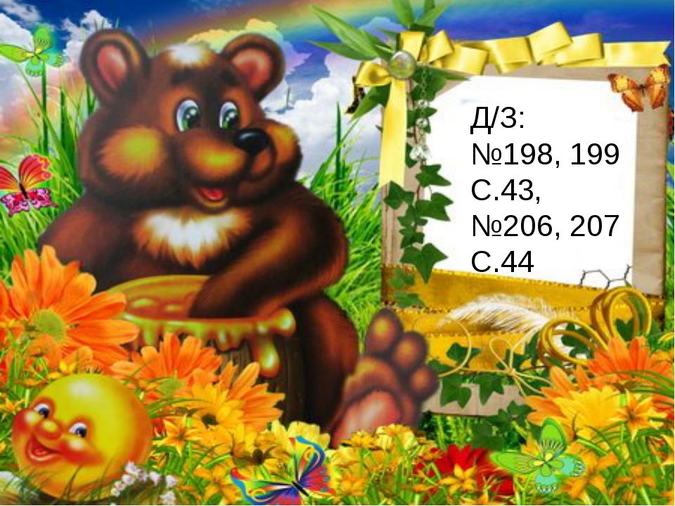 Д/З: №198, 199 С.43, №206, 207 С.44