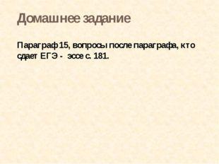 Домашнее задание Параграф 15, вопросы после параграфа, кто сдает ЕГЭ - эссе с