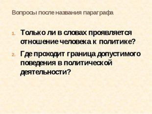 Вопросы после названия параграфа Только ли в словах проявляется отношение чел