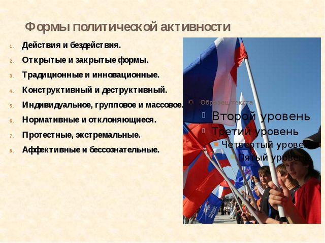 Формы политической активности Действия и бездействия. Открытые и закрытые фор...