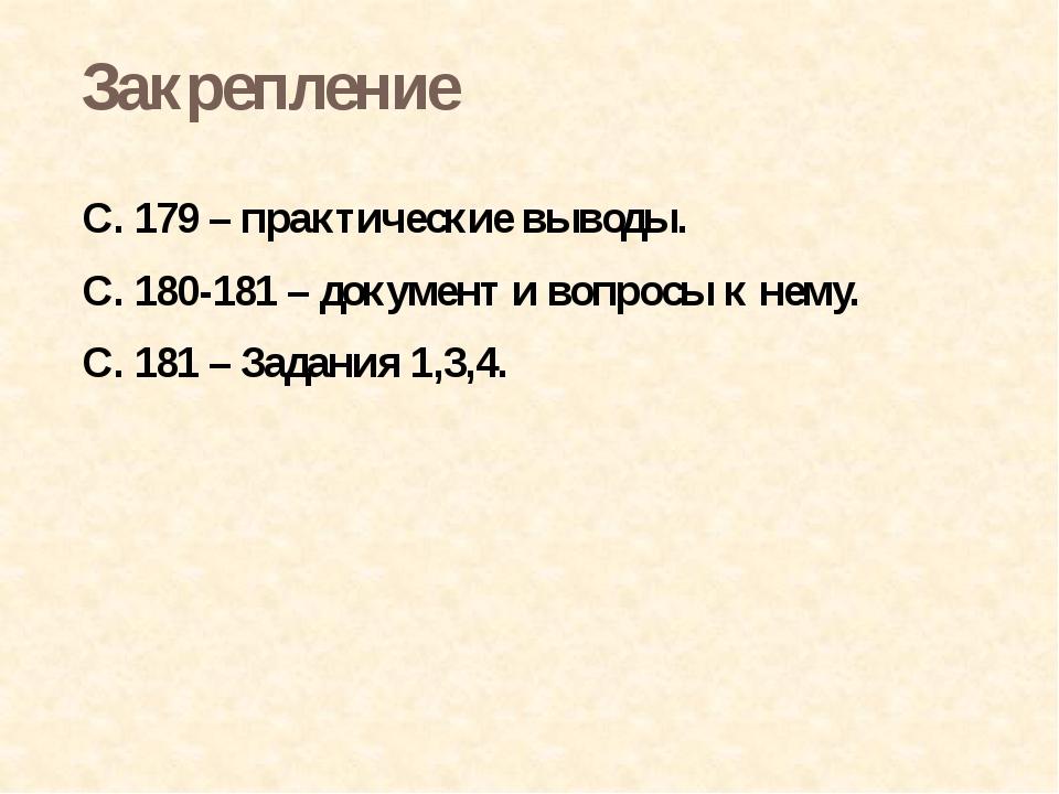 Закрепление С. 179 – практические выводы. С. 180-181 – документ и вопросы к н...