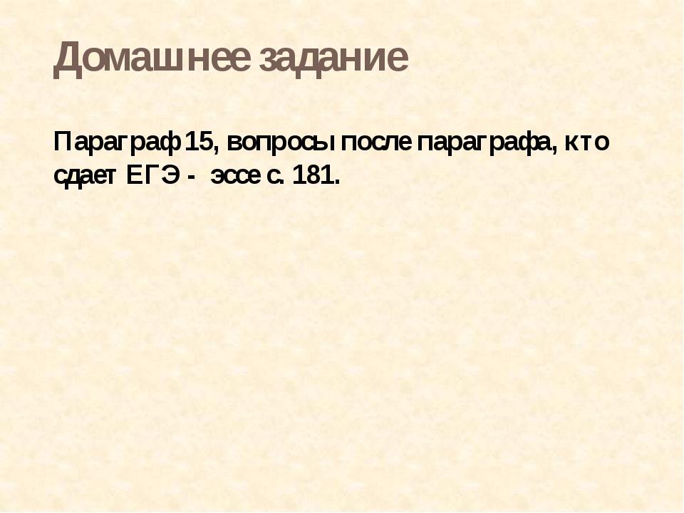 Домашнее задание Параграф 15, вопросы после параграфа, кто сдает ЕГЭ - эссе с...
