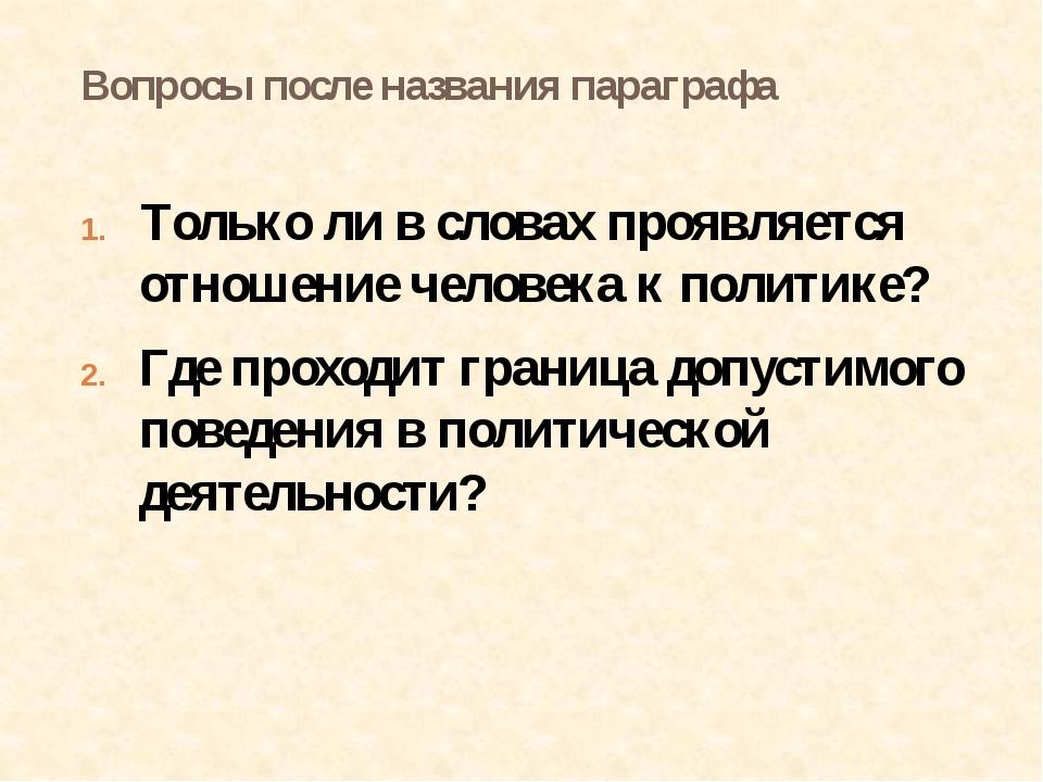 Вопросы после названия параграфа Только ли в словах проявляется отношение чел...