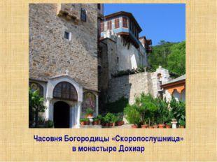 Часовня Богородицы «Скоропослушница» в монастыре Дохиар