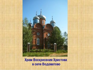 Храм Воскресения Христова в селе Водоватово