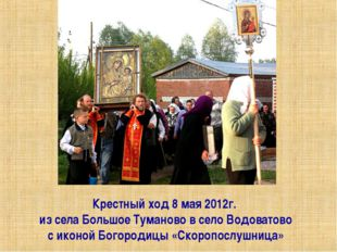 Крестный ход 8 мая 2012г. из села Большое Туманово в село Водоватово с иконой