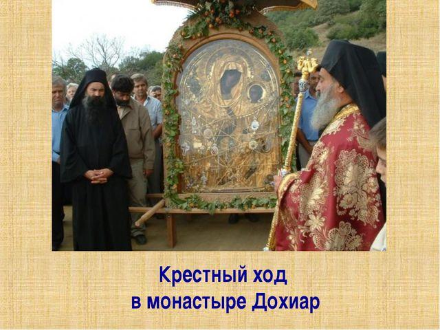 Крестный ход в монастыре Дохиар