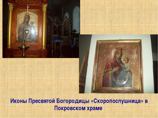 Иконы Пресвятой Богородицы «Скоропослушница» в Покровском храме