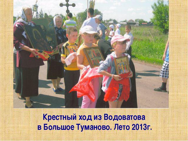 Крестный ход из Водоватова в Большое Туманово. Лето 2013г.