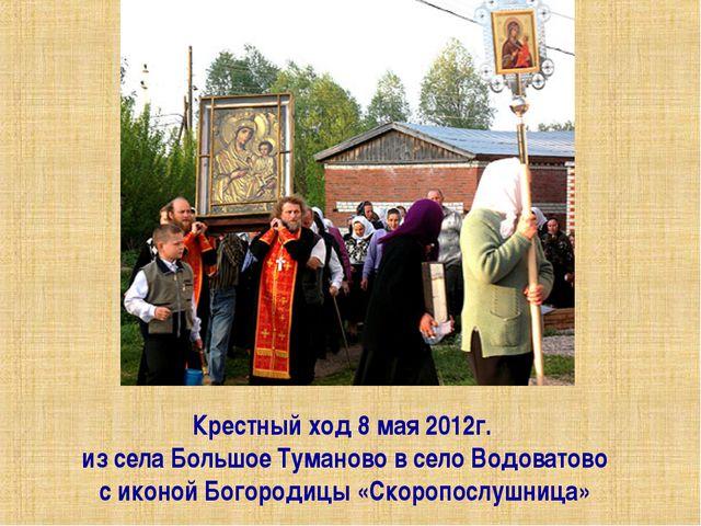 Крестный ход 8 мая 2012г. из села Большое Туманово в село Водоватово с иконой...