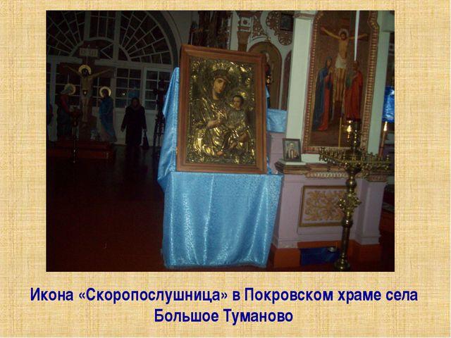 Икона «Скоропослушница» в Покровском храме села Большое Туманово