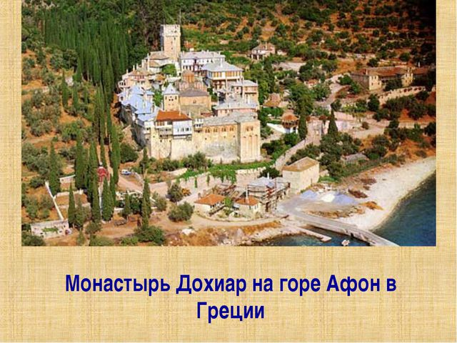 Монастырь Дохиар на горе Афон в Греции