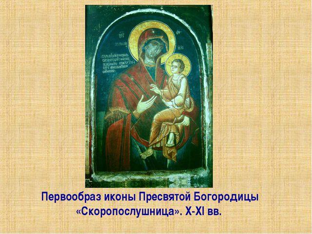 Первообраз иконы Пресвятой Богородицы «Скоропослушница». X-XI вв.